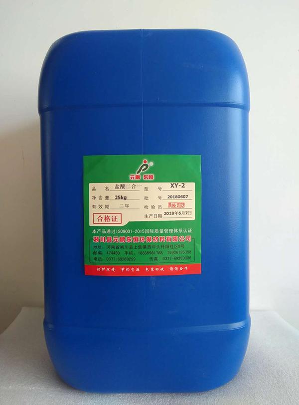 盐酸二合一